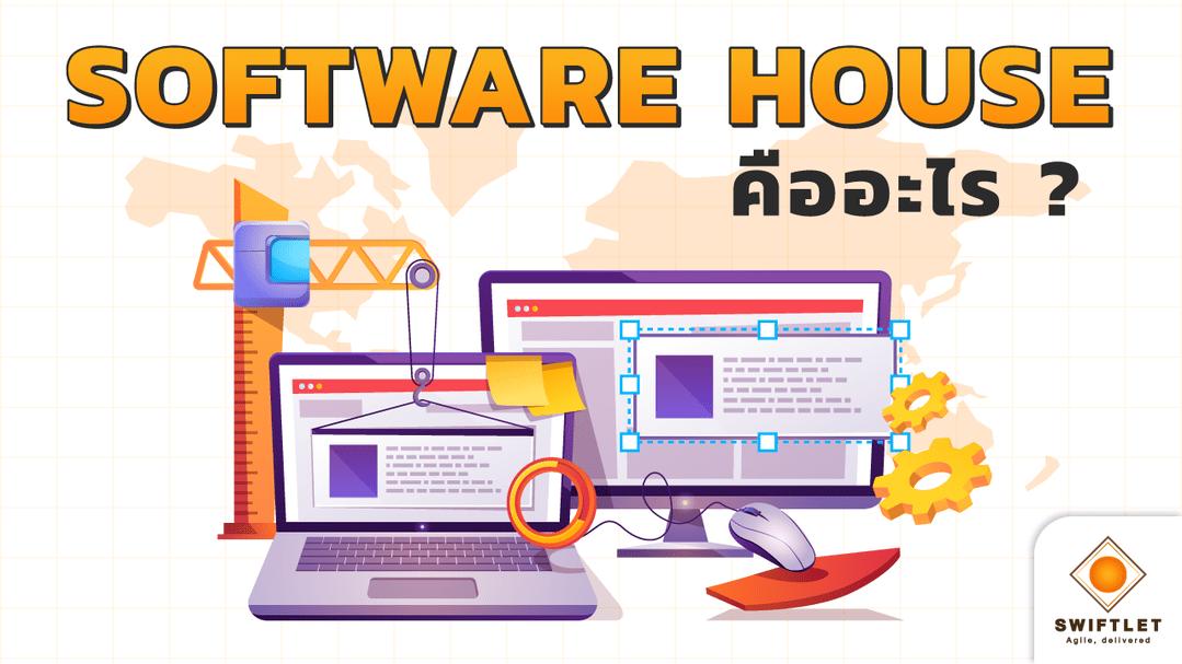 Software House คืออะไร